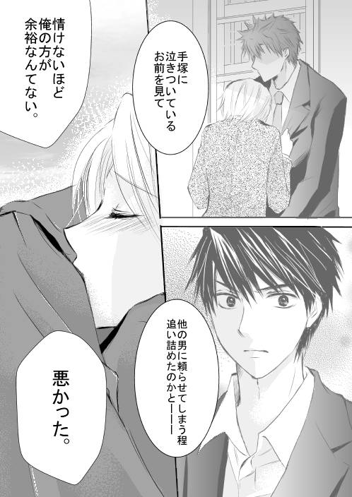 confession4
