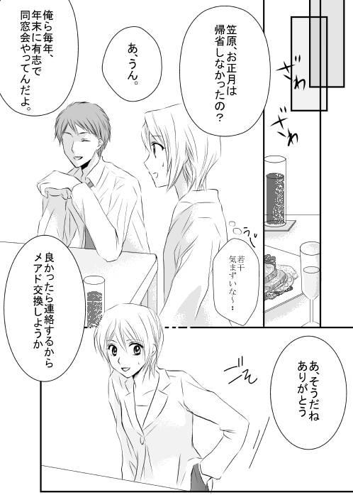 nomikai004
