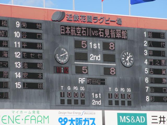 日本航空石川vs石見智翠館 035