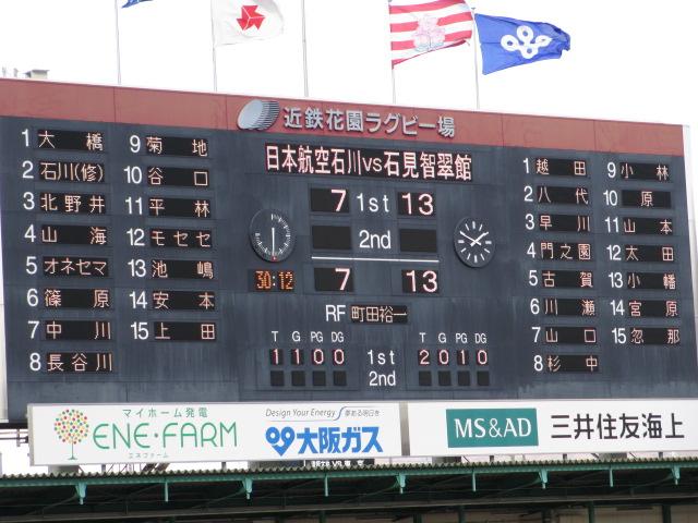 日本航空石川vs石見智翠館 058