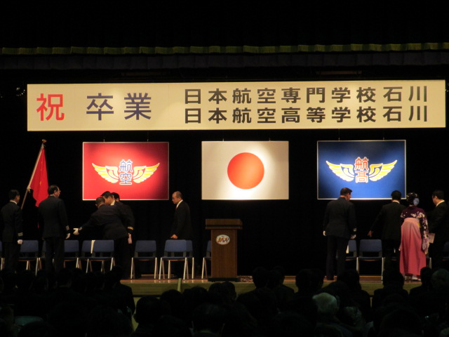 2012.2.11  日本航空学園能登空港キャンパス 卒業式 008