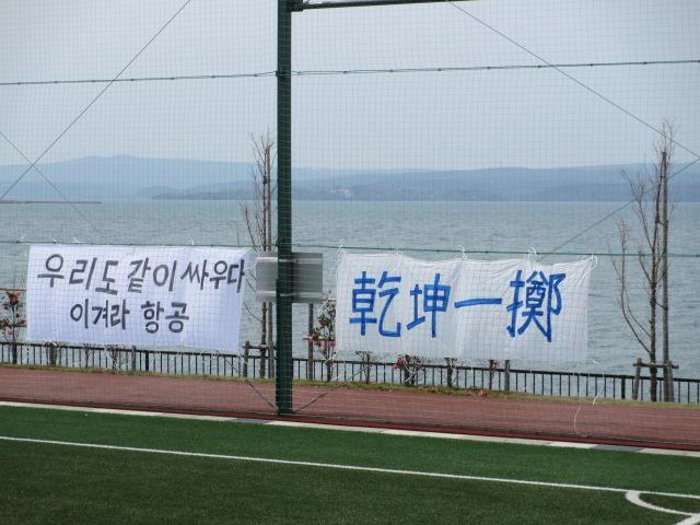 2012 プリンスリーグ北信越  航空vs新潟西 002