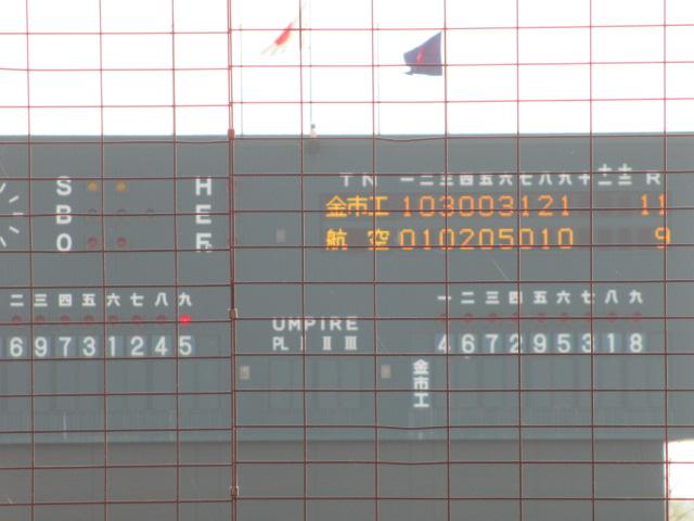 航空vs金沢市工 063