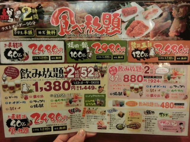 赤から 松阪店 お手軽派40品食べ放題 - 食べてぼやいて今日も熟睡
