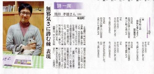 孝徳県文学賞1席(佐賀新聞2013‐11‐26)