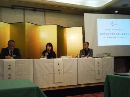 新鋭短歌シリーズ出版祝賀会1(2013-11-30)