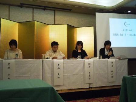新鋭短歌シリーズ出版祝賀会4(2013-11-30)