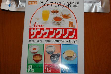 20120327watashi2.jpg