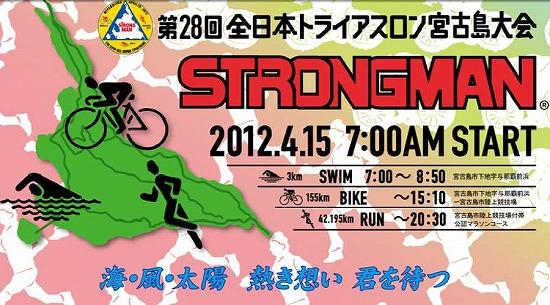 strongmansatolog8.jpg