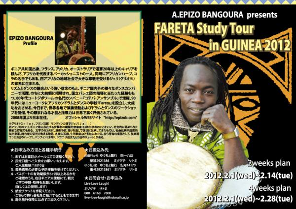 epizo_guinea_2012_convert_20111005133808.jpg