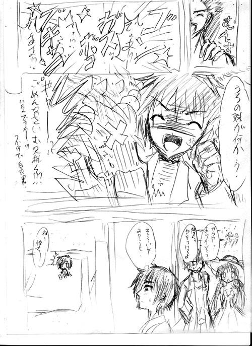 sakuyamanngaumi4.jpg