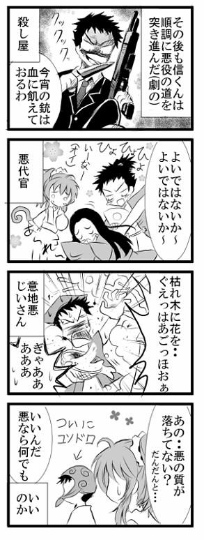senngokumannga8-2.jpg