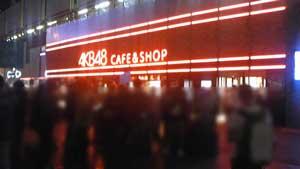 AKBカフェ劇混みっ