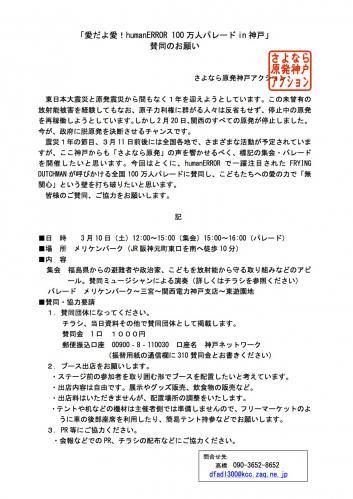 0310要請文_団体用