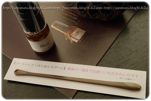 sayomaru7-347_201312102235321be.jpg