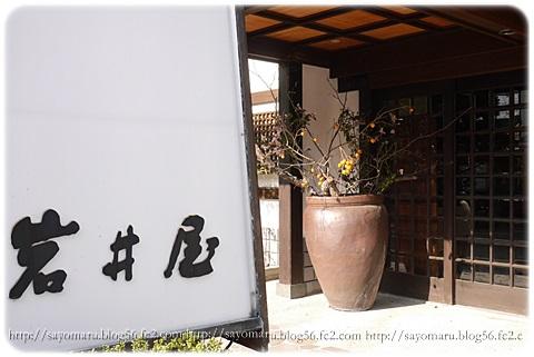 sayomaru7-810.jpg