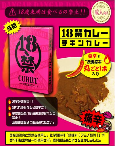 18禁カレー