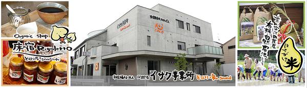 イサク事業所