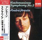 ラフマニノフ:第2交響曲_アンドレ・プレヴィン_ロンドン交響楽団(EMI )