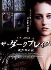 DVD_映画「ダークプレイス 」