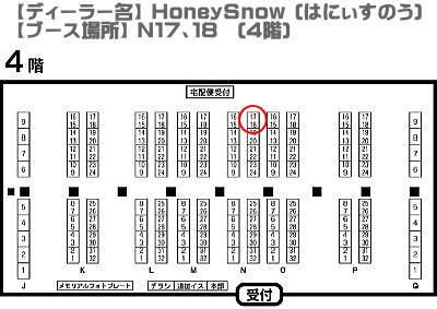 12/8 アイドール39 参加します!! 【HoneySnow】 N17、18