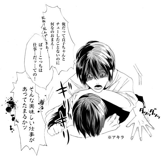 覆い被さる悪霊 - 妄想×狂想 Des...