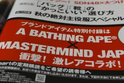 mastermind japan x a bathing ape