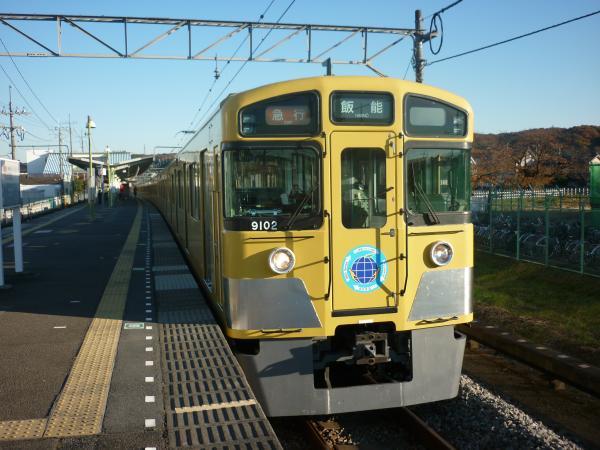 2013-11-30 西武9102F 急行飯能行き2