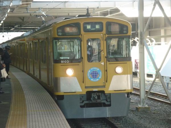2013-12-14 西武9103F 急行飯能行き1