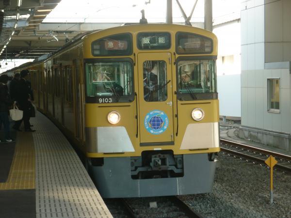 2013-12-14 西武9103F 急行飯能行き2