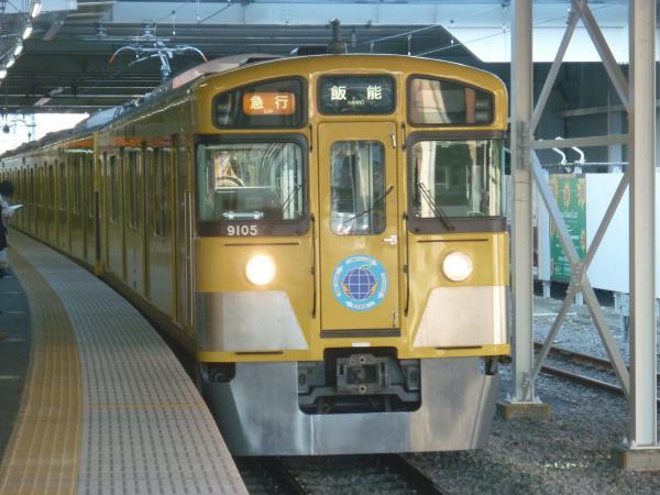 2013-12-14 西武9105F 急行飯能行き1