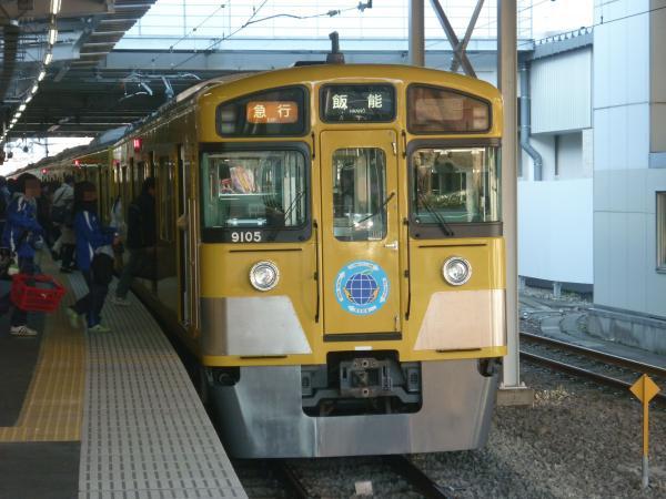 2013-12-14 西武9105F 急行飯能行き2