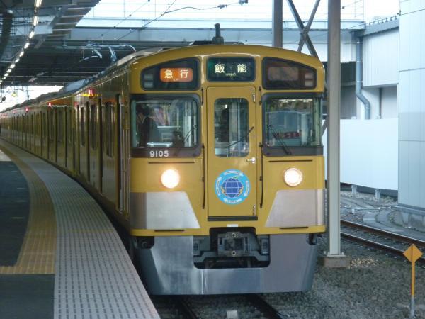 2013-12-14 西武9105F 急行飯能行き3