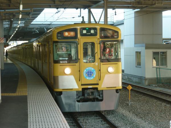 2013-12-14 西武9105F 急行飯能行き4