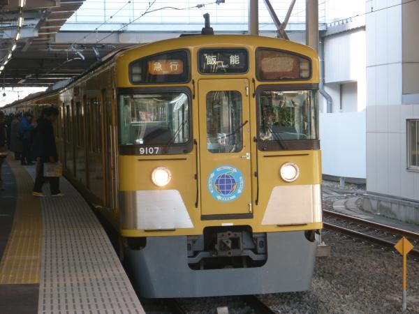 2013-12-14 西武9107F 急行飯能行き2