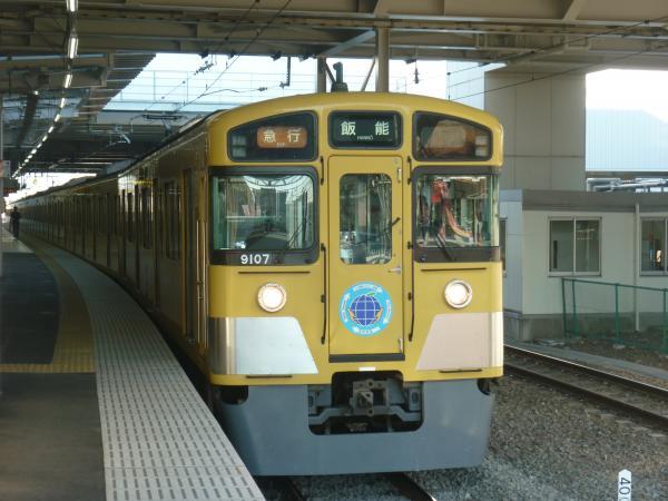 2013-12-14 西武9107F 急行飯能行き3