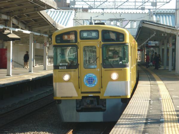 2013-12-15 西武9105F 急行飯能行き1
