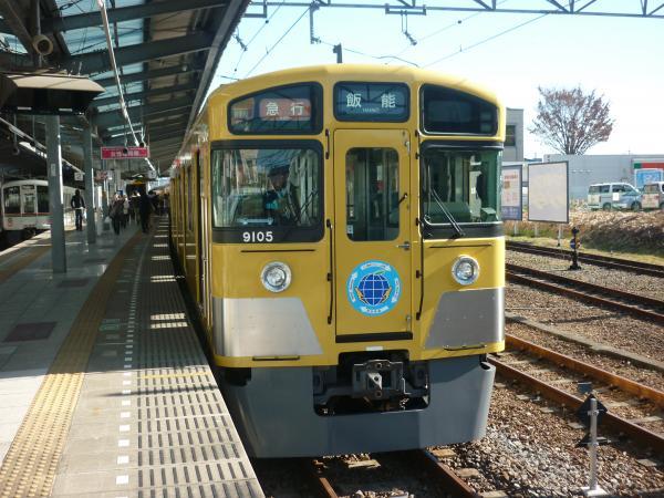 2013-12-15 西武9105F 急行飯能行き2