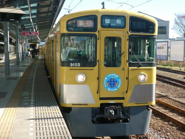 2013-12-22 西武9105F 急行飯能行き2