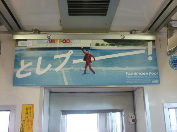 2013-08-30 西武9103F 車内