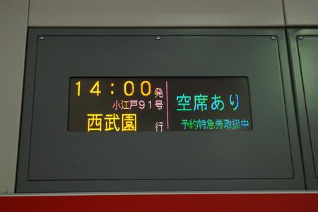 IMGP7141_shinjuku.jpg