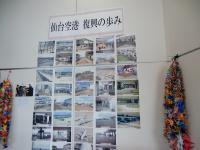 仙台にて~2~1