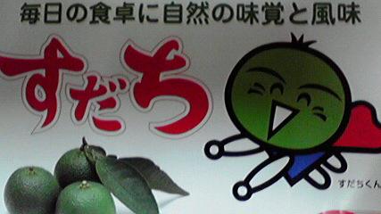 すだち-2