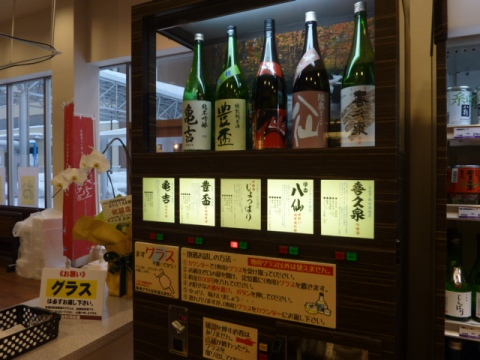地酒の自動販売機