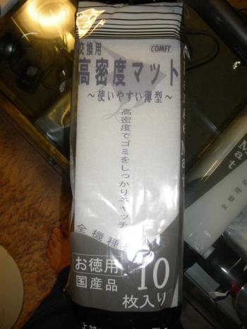 PA101056_convert_20111010170407.jpg