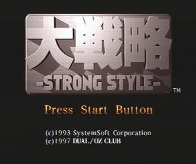 大戦略ーSTRONG STYLEー