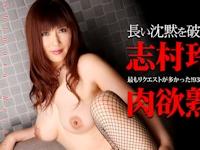 志村玲子 無修正動画 「S級熟女志村玲子と補修授業」 2/18 リリース