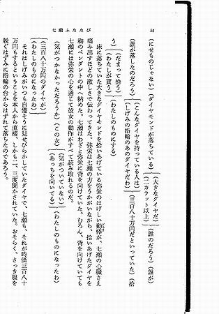 2008-10-7(nanase)