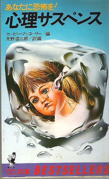 2005-8-24(心理サスペンス)