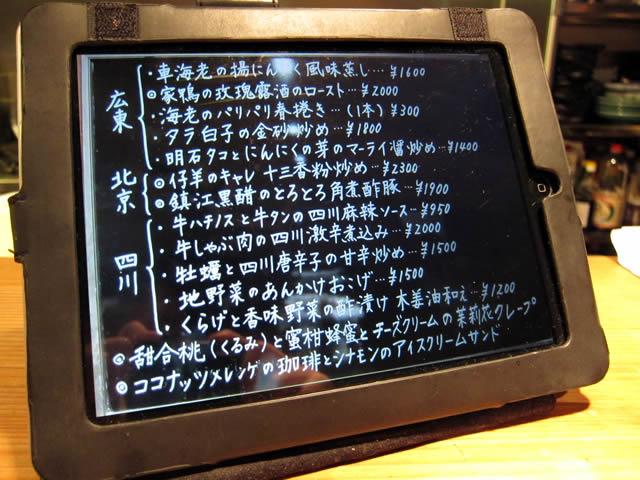 老虎菜iPad